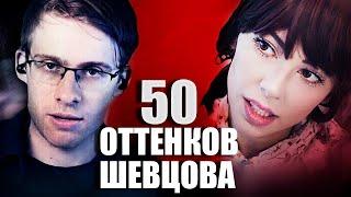 itpedia : 50 ОТТЕНКОВ ШЕВЦОВА