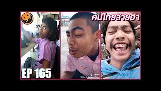 ⚡TikTok⚡ คนไทยเป็นคนตลก | รวมคลิปฮา คลายร้อน TikTok EP. 165