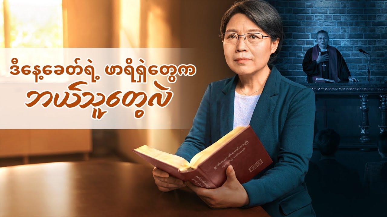 2021 Myanmar Christian Testimony | ဒီနေ့ခေတ်ရဲ့ ဖာရိရှဲတွေက ဘယ်သူတွေလဲ