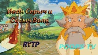 RYTP - Иван Серыч и Сасыч Волк   POOPS TV