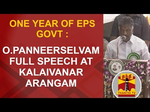 One Year of EPS Govt : Deputy CM O.Panneerselvam's speech at Kalaivanar Arangam | FULL SPEECH