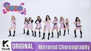 mirrored gugudan 구구단 a girl like me choreography 나 같은 애 거울모드 안무영상 1thek dance cover contest