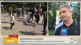 Протест в Казанлък след масов бой на първия учебен ден