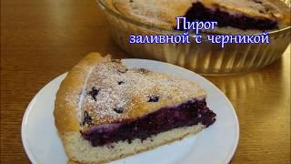 Черничный пирог со сметанной заливкой/Blueberry Pie with sour cream