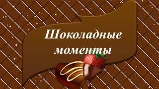 """С Днём Рождения!  """"Шоколадные моменты"""""""