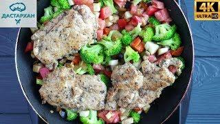 Как же это Вкусно, Быстро и Просто! ☆ Быстрый и полезный обед ☆ ПП рецепты