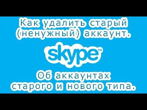 Как удалить старый (ненужный) аккаунт Skype