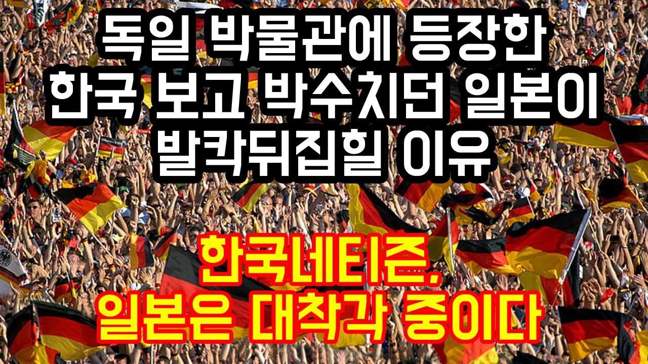 """독일 박물관에 등장한 한국보고 박수치던 일본이 발칵뒤집힐 이유 """"한국네티즌, 일본은 대착각 중이다"""""""