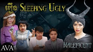 AVA | រឿងៈ Sleeping Ugly (Maleficent) -LingHang