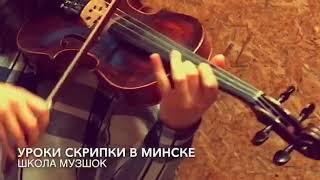 Уроки скрипки в Минске.
