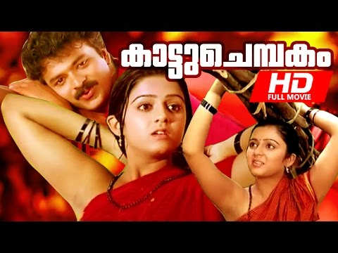 kattuchembakam malayalam full movie vinayan malayalam movies jayasurya superhit malayalam movies charmi romantic songs akashaganga malayalam movie scenes mala aravindan comedies malayalam action movies kattuchembakam malayalam movie songs jayasoorya action movies malayalam comedy movies cochin haneefa comedies harisree ashokan comedies beautiful malayalam movie comedies manoj k jayan movies malayalam full movie anoop menone movie malayalam thriller movie universal entertainers malayalam for more movies please subscribe  https://goo.gl/chloqz   the movie revolves around a tribe who are living isolated in the forest area and their lives. chandru and shivan are two close friends lives in a tribal village in the midst of the forest w