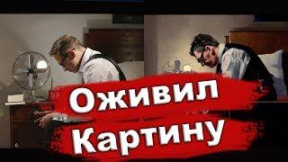 """ОЖИВИЛ КАРТИНУ """"БРЕМЯ""""  Джек Веттриано"""