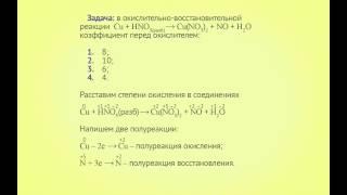 Общая и неорганическая химия. Окислительно-восстановительные реакции