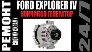 Ford Explorer 4. Generator tugadi. O'z ta'mirlash.