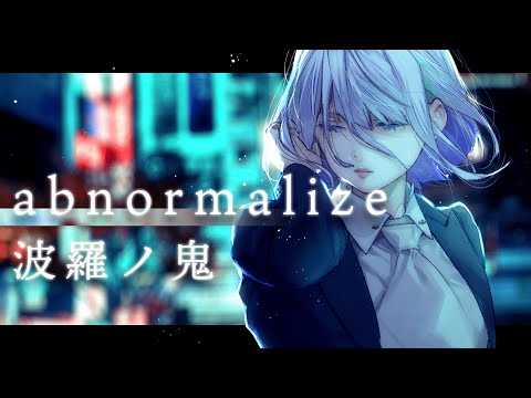 「abnormalize」(Cover)-波羅ノ鬼(ハラノオニ)-