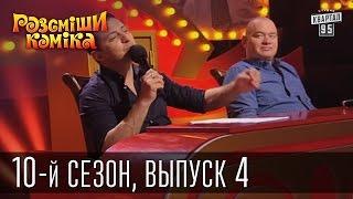 Рассмеши комика - 10-й сезон - 2015 - 4 выпуск | видео приколы