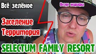 Selectum Family Resort Часть 1 Номер и территория Отели Турции Антон и Маша