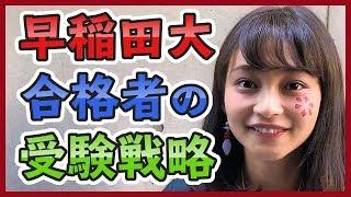 早稲田大合格者の受験戦略。【塗りつぶせ】