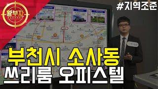 경기도 부천시 소사동 부동산투자 갭투자 소액투자