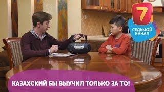 Казахский бы выучил только за то! Смотрите Q-елі ПН-ПТ в 19:00 на Седьмом канале!