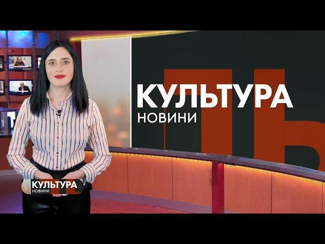 #КУЛЬТУРА_Т1новини | 12.03.2020