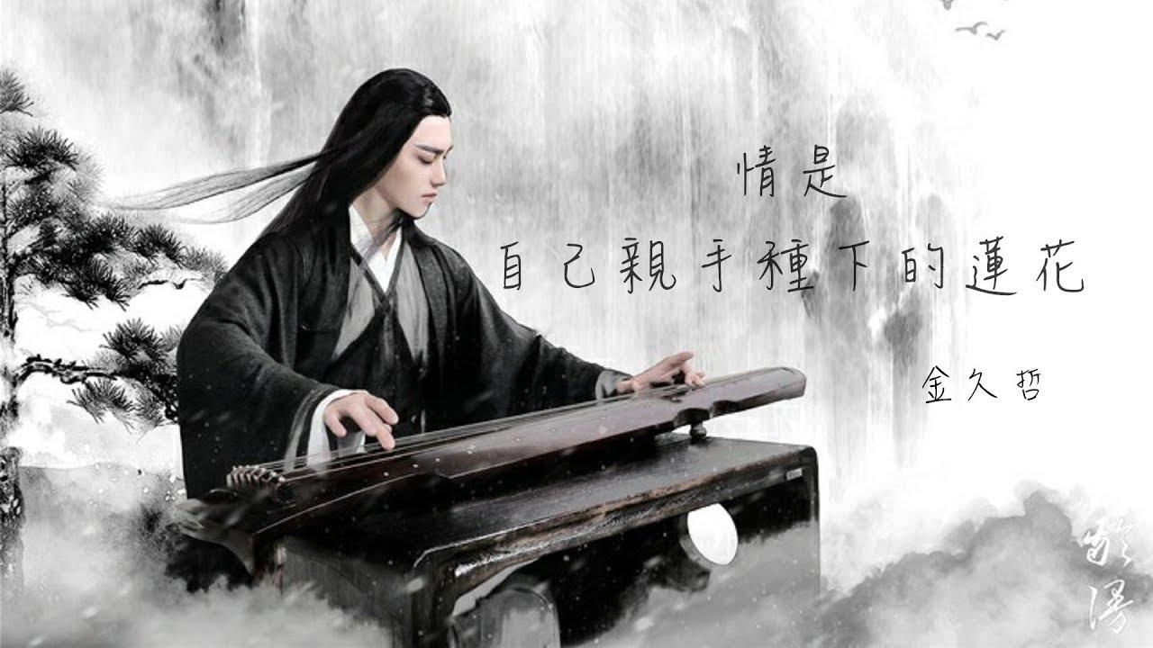 佛曲【情是自己種下的蓮花】唱盡了前世今世的無奈…金久哲