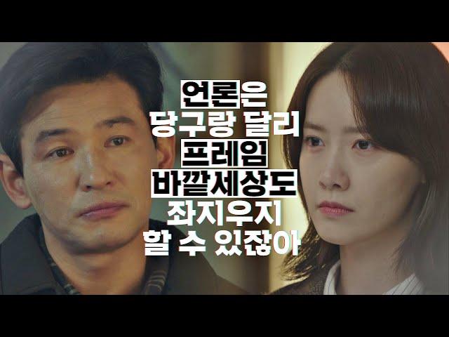 황정민이 임윤아에게 말하는 [프레임], '언론이 만드는 여론' 허쉬(HUSH) 9회|JTBC 210115 방송