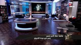 عماد الدين حسين لـ عمرو أديب: نريد استمرار حملة