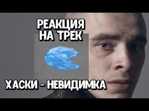 🔥 Реакция на трек ХАСКИ - Невидимка