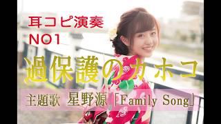 星野源「Family Song」のピアノ演奏 耳コピです。7月12日夜中2時にオー...