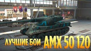 World of Tanks - AMX 50 120 супер подборка боев