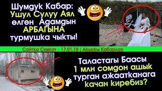 Шумдук Кабар: Аял - арбакка турмушка чыкты! | Таластагы 1 млн сомдук  ажааткана | Акыркы Кабарлар