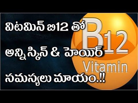 విటమిన్-బి12-తో-జుట్టు-సమస్యలన్నీ-మాయం-!-vitamin-b12-tho-juttu-samasyalani-mayam
