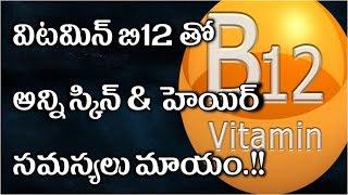విటమిన్ బి12 తో జుట్టు సమస్యలన్నీ మాయం  ! vitamin B12 tho juttu samasyalani mayam