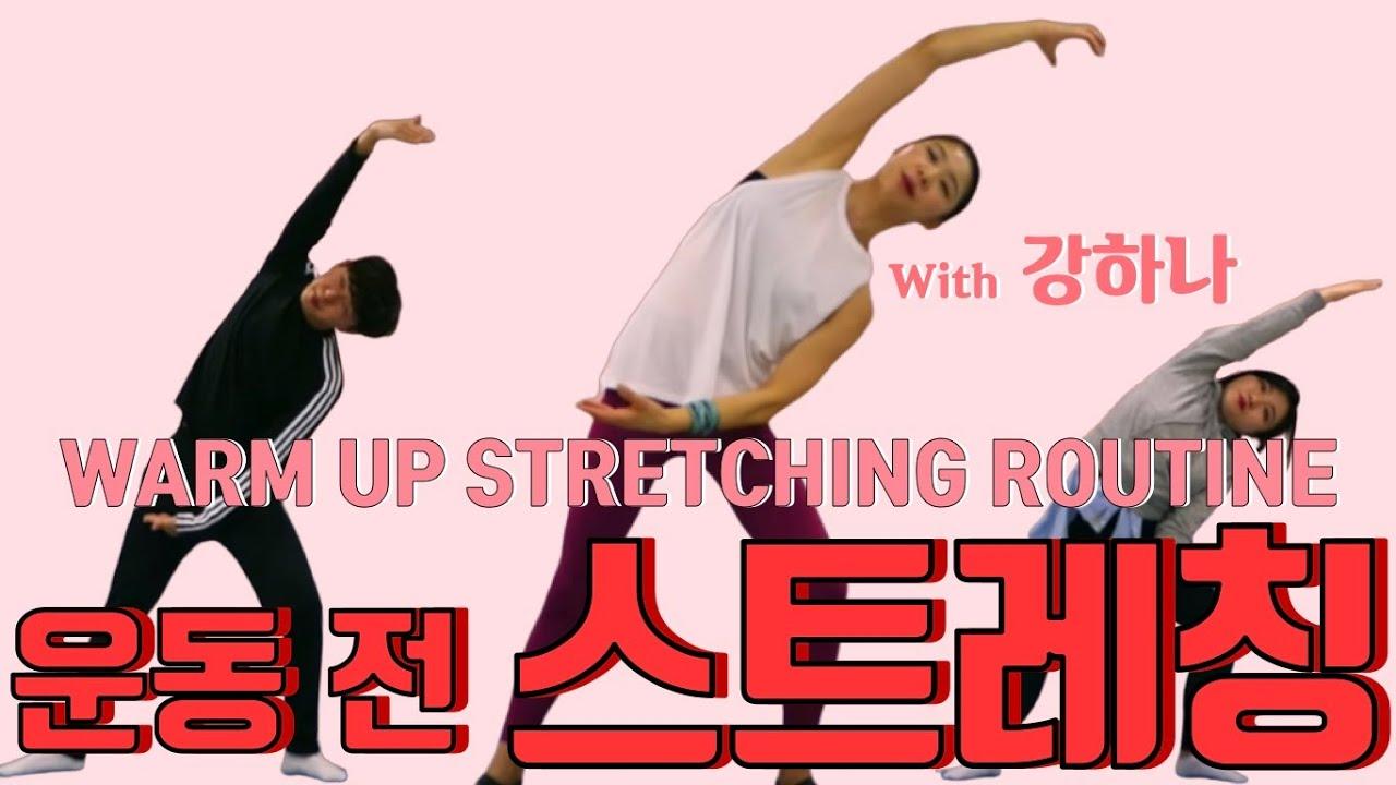 다이어트 댄스 전 스트레칭 | [홈트 스트레칭의 레전드] 강하나 X [2주에 10kg 빠지는 춤] 조싀앤바믜