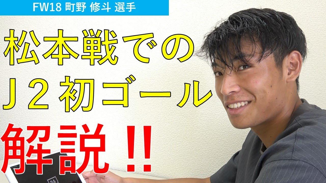 PLAYER's CHANNEL ~第9節松本戦 町野修斗選手 J2初ゴール~