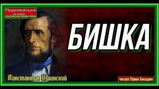 Бишка  Константин Ушинский    читает Павел Беседин