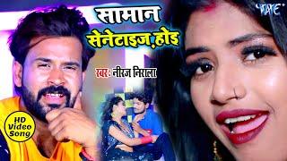 #HD VIDEO   #Niraj Nirala   सामान सैनिटाइज कलs   Saman Senetaij Ka La   Superhit Bhojpuri Song 2020