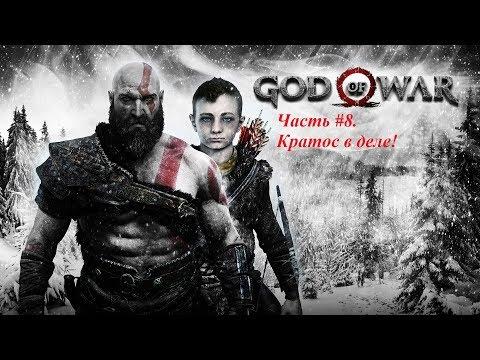 God of War (2018). Прохождение на русском, часть #8. Кратос в деле!