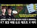 KT 최강 바텀 듀오 데프트 X 마타의 클라스 확인하기 솔로랭크 하이라이트 라인전 위주