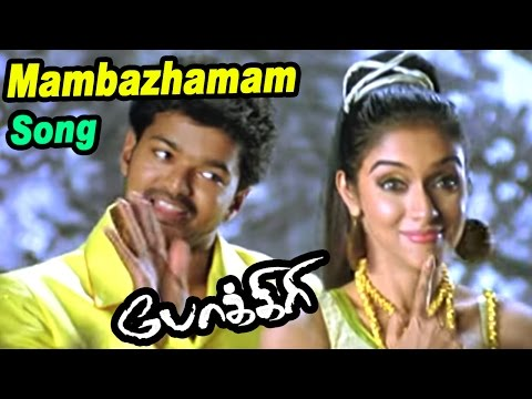 Pokkiri | Scenes | Mambazhamam Mambazham Video Song | Pokkiri Video songs | Vijay | Asin | Vadivelu