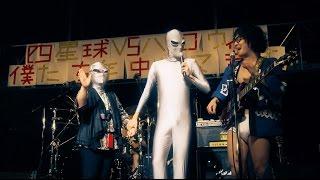 四星球 - Mr.Cosmo