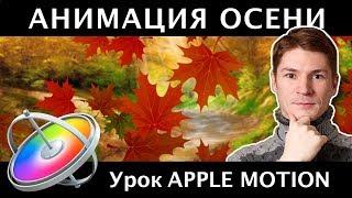 АНИМАЦИЯ ДОЖДЯ ИЗ ОБЪЕКТОВ в Apple Motion 5. (Падающие листья, Доллары и т.п.)