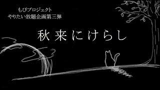 もぴプロジェクトやりたい放題企画第三弾「秋来にけらし」 於:吉祥寺櫂...