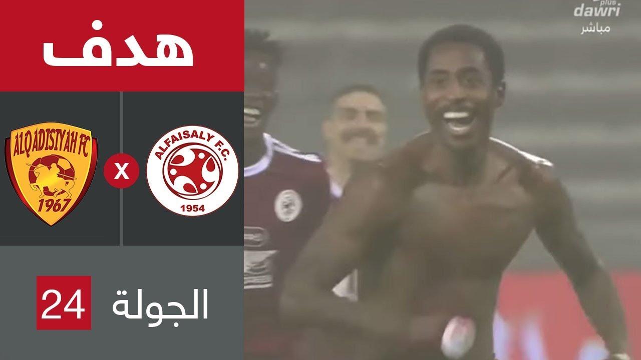 هدف الفيصلي الثالث ضد القادسية (دينيلسون بيريرا) في الجولة 24 من دوري كأس الأمير محمد بن سلمان