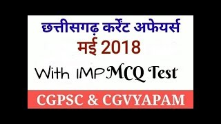 May 2018 Complete imp chhattisgarh current affairs...with objective question set...