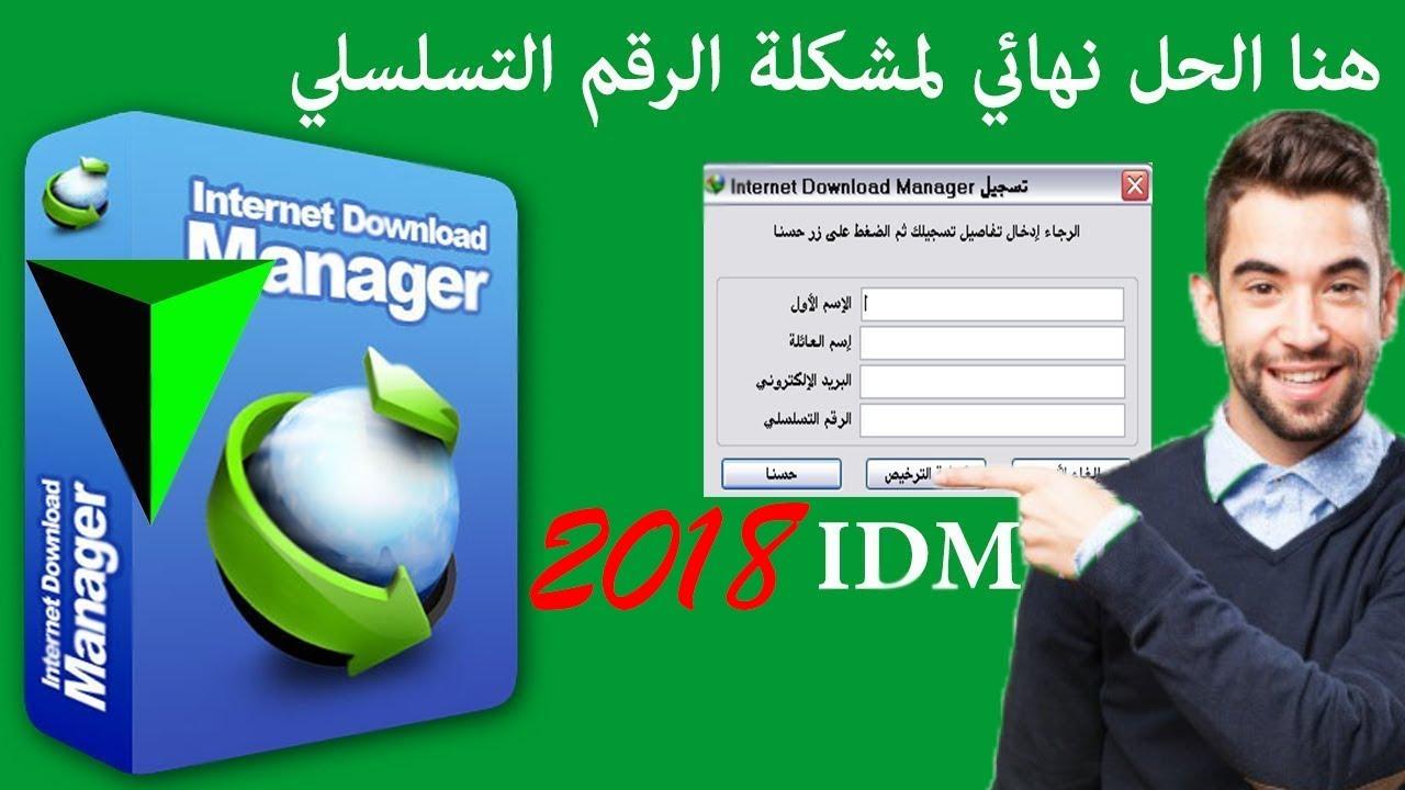 تحميل داونلود مانجر عربي مدى الحياة