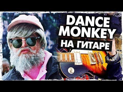 Как играть Dance Monkey на гитаре БЕЗ БАРРЭ (Tones And I)(Разбор аккорды) Видеоурок