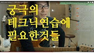조필성의 Guitar And Music TV-11월6일 ultimate guitar play tech
