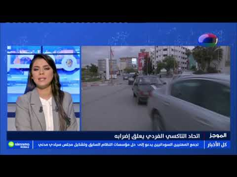 Flash News du 08h00 de Mardi 16 Avril 2019 - Nessma tv